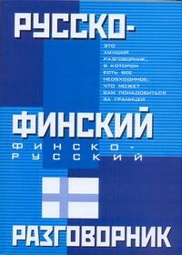 Лазарева Е.И. - Русско-финский. Финско-русский разговорник обложка книги