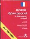 Лазарева Е.И. - Русско-французский и французско-русский разговорник обложка книги