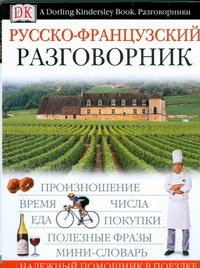 Лысенкова Ю.А. - Русско-французский разговорник обложка книги