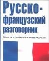 Лазарева Е.И. - Русско-французский разговорник обложка книги
