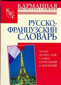 Геннис Г.Г. - Русско-французский словарь обложка книги