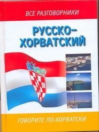 Козлов Л.И. - Русско-хорватский разговорник обложка книги