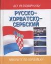 Сарайкина О.А. - Русско-хорватскосербский разговорник обложка книги