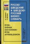 Ратушный Я. - Русско-шведский и шведско-русский бизнес-словарь обложка книги