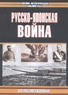 Русско-японская войн. Взгляд побежденных