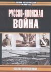 - Русско-японская войн. Взгляд побежденных обложка книги