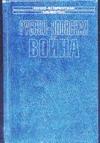 Лактионов А. - Русско-японская война. Осада и падение Порт-Артура' обложка книги