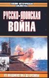 Лактионов А. - Русско-японская война. От Владивостока до Цусимы обложка книги