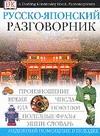 Меринов С.В. - Русско-японский разговорник обложка книги