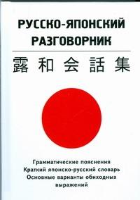 Пушкин И. - Русско-японский разговорник. Общение на японском языке обложка книги