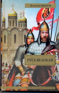 Русь Великая обложка книги