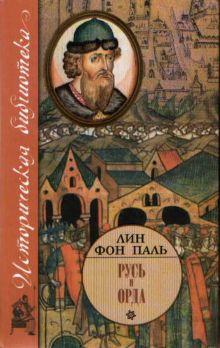 Паль Л. фон - Русь и Орда обложка книги