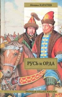 Русь и Орда Каратеев М.Д.