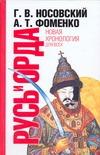 Носовский Г.В. - Русь и Орда. Великая Империя Средних веков обложка книги
