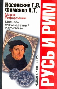 Носовский Г.В. - Русь и Рим. Мятеж реформации обложка книги