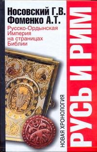 Носовский Г.В. - Русь и Рим. Русско-Ордынская Империя на страницах Библии обложка книги