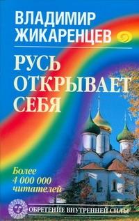 Русь открывает себя обложка книги