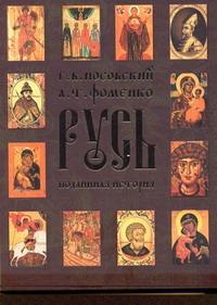 Русь. Подлинная история Великой Русско-Ордынской Средневековой Империи в новой обложка книги