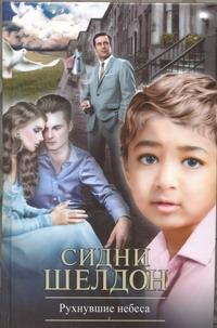 Шелдон С. - Рухнувшие небеса обложка книги