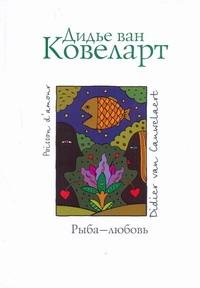 Ковеларт Дидье, ван - Рыба - любовь обложка книги
