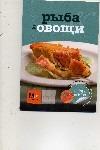 Рыба и овощи обложка книги