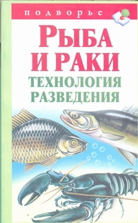 Снегов А. - Рыба и раки. Технология разведения обложка книги