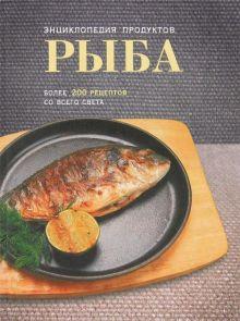 Арсланова А.В. - Рыба. Более 200 рецептов со всего света обложка книги