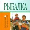 Белов Н.В. - Рыбалка обложка книги
