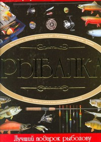 Мельников И.В. - Рыбалка обложка книги