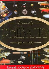Рыбалка обложка книги