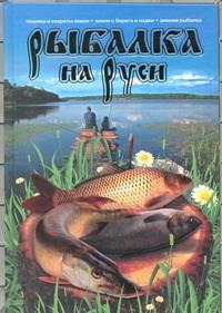 Петров В.И - Рыбалка на Руси обложка книги