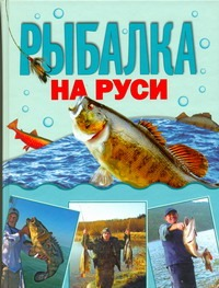 Кочетков М.А. - Рыбалка на Руси обложка книги