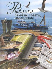 Сингаевский В.Н. - Рыбалка. Секреты, советы, наблюдения обложка книги