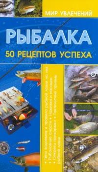 Мельников И.В. - Рыбалка.50 рецептов успеха обложка книги
