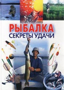 Конев А.Ф. - Рыбалка.Секреты удачи обложка книги