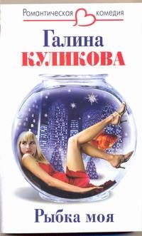 Куликова Г. М. - Рыбка моя обложка книги