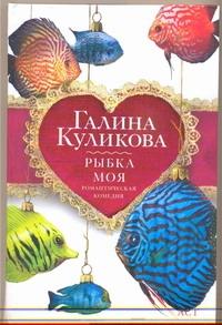 Куликова Г.М. - Рыбка моя обложка книги
