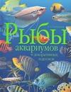 Полонский А.С. - Рыбы  аквариумов и декоративных водоемов' обложка книги