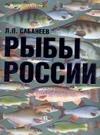 Сабанеев Л.П. - Рыбы России обложка книги