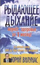 Вилунас Юрий - Рыдающее дыхание' обложка книги