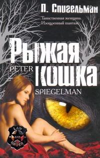 Спигельман Питер - Рыжая кошка обложка книги
