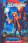 Дельвиг П.А. - Рыжая. Дела святейшие обложка книги