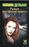 Дельвиг П.А. - Рыжая.Дело одинокой канарейки 1кн. обложка книги