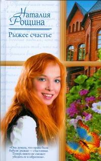Рощина Н. - Рыжее счастье обложка книги