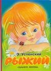 Рыжий Успенский Э.Н.