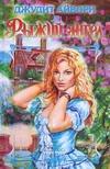 Айвори Д. - Рыжий ангел обложка книги