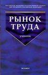 Буланов В.С. - Рынок труда обложка книги
