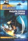 Лукьяненко С. В. - Рыцари Сорока островов обложка книги