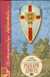 Демурже Ален - Рыцари Христа обложка книги