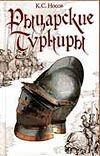 Носов К.С. - Рыцарские турниры' обложка книги